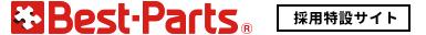 エントリー|ベストパーツ株式会社 採用サイト